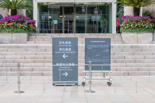 新葡新京博物馆_正门